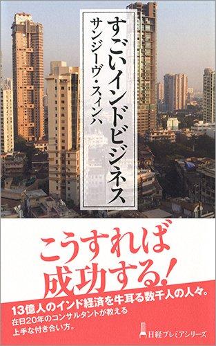 すごいインドビジネス (日経プレミアシリーズ)