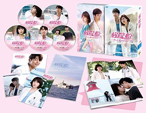 【早期購入特典あり】病院船~ずっと君のそばに~ DVD-BOX1(ポストカード2枚セット付)