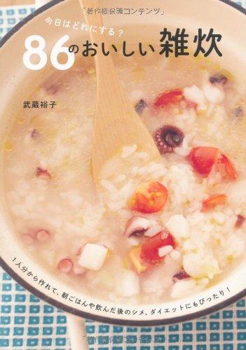 今日はどれにする?86のおいしい雑炊の詳細を見る