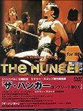 ザ・ハンガー コンプリートBOX [DVD]