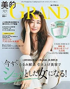 美的GRAND (ビテキグラン) Vol.8 [雑誌]