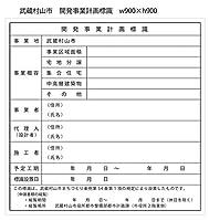 武蔵村山市:開発事業計画標識w900×h900 1枚