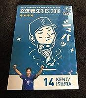 横浜DeNAベイスターズ アプリリアルカード 交流戦シリーズ 4 #14石田健大 リアル化