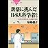 新薬に挑んだ日本人科学者たち 世界の患者を救った創薬の物語 (ブルーバックス)