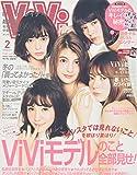ViVi(ヴィヴィ) 2016年 02 月号 [雑誌]