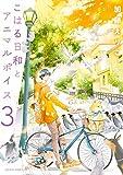 こはる日和とアニマルボイス(3) (あすかコミックスDX) 画像