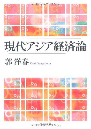 現代アジア経済論の詳細を見る