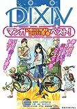 pixivマンガ2010年秋~2011年春ベスト! / palmeros のシリーズ情報を見る