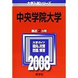 中央学院大学 (大学入試シリーズ 231)