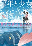 少年と少女と正しさを巡る物語 サクラダリセット7 サクラダリセット(新装版/角川文庫)