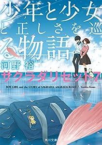 サクラダリセット(新装版/角川文庫) 7巻 表紙画像