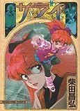 サライ 16 (ヤングキングコミックス)