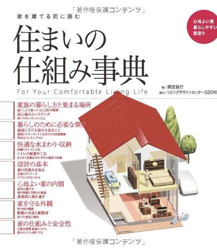 家を建てる前に読む 住まいの仕組み事典の詳細を見る