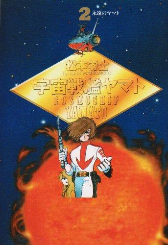 宇宙戦艦ヤマト (2)の詳細を見る