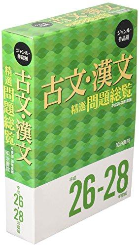 ジャンル・作品別 古文・漢文精選問題総覧 平成26~28年度版の詳細を見る