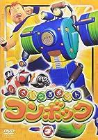 さいころボット コンボック(3) [DVD]