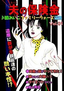 川島れいこ ファミリー・ウォーズ選集 5巻 表紙画像