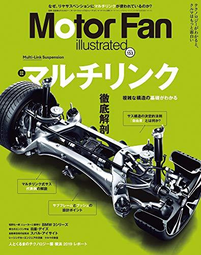 MOTOR FAN illustrated - モーターファンイラストレーテッド - Vol.153 (モーターファン別冊)