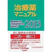 治療薬マニュアル 2013