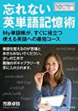忘れない英単語記憶術 -My単語帳が、すぐに役立つ使える英語への最短コース-10分で読めるシリーズ