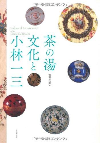 茶の湯文化と小林一三の詳細を見る