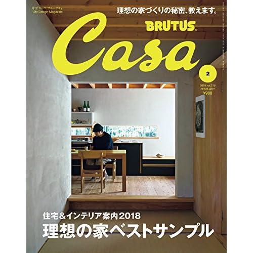Casa BRUTUS (カーサ ブルータス)2018年 2月号 [理想の家ベストサンプル ] [雑誌]