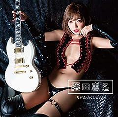 TRIP DANCER♪藤田恵名のCDジャケット