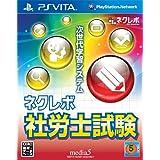 ネクレボ 社労士試験 - PS Vita