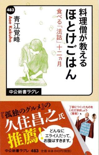 料理僧が教える - ほとけごはん - 食べる「法話」十二ヵ月 (中公新書ラクレ 483)