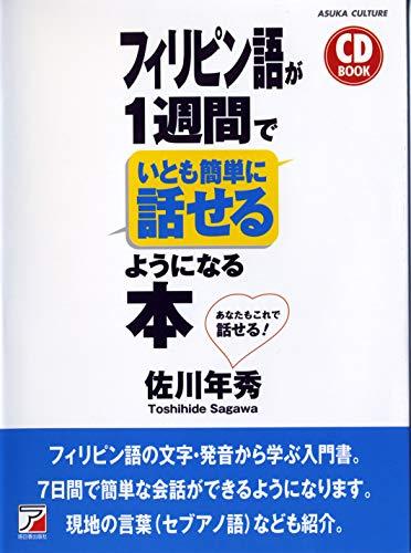 CD BOOK フィリピン語が1週間でいとも簡単に話せるようになる本