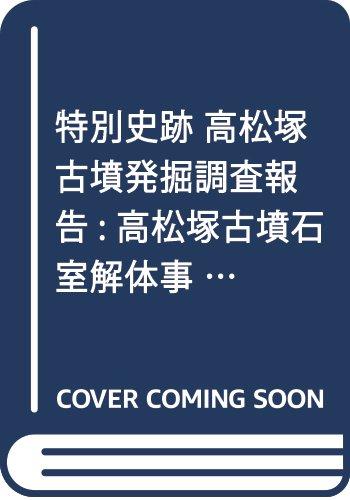 特別史跡 高松塚古墳発掘調査報告: 高松塚古墳石室解体事業にともなう発掘調査