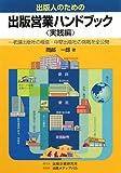 出版人のための出版営業ハンドブック 実践編