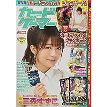 カードゲーマーvol.40 (ホビージャパンMOOK 864)