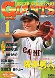月刊 GIANTS (ジャイアンツ) 2012年 01月号 [雑誌]
