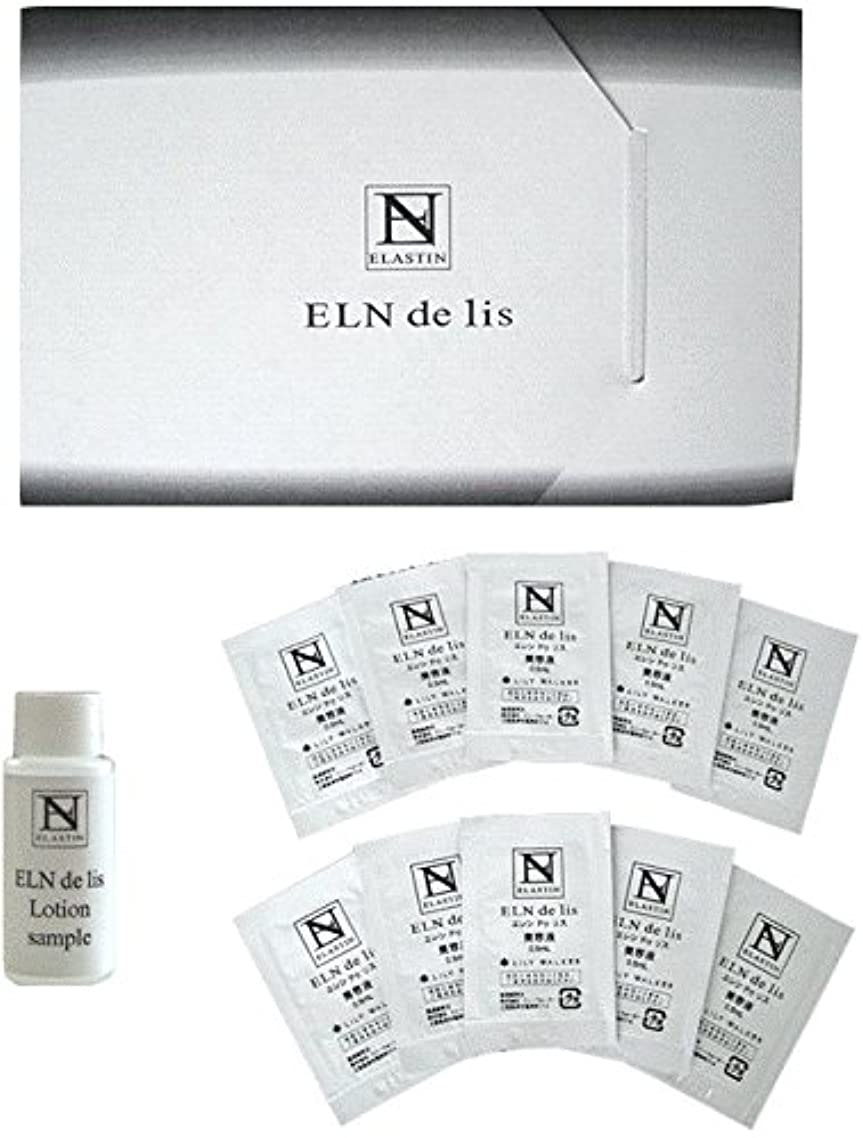 ウェイド険しい日没生エラスチン配合美容液 エレンドゥリス?10回分トライアルセット 化粧水付き