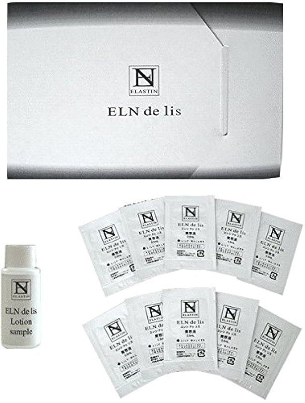 制限下る銀生エラスチン配合美容液 エレンドゥリス?10回分トライアルセット 化粧水付き