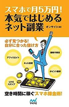 [オンサイト]のスマホで月5万円! 本気ではじめるネット副業