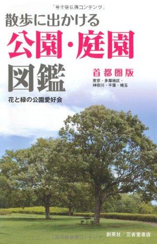 散歩に出かける 公園・庭園 図鑑 首都圏版の詳細を見る