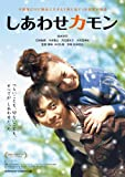 しあわせカモン メモリアル版[DVD]