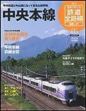 歴史でめぐる鉄道全路線 国鉄・JR 5号 中央本線