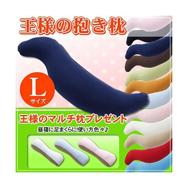 王様の抱き枕Lサイズ ネイビー (専用カバー付)...の商品画像