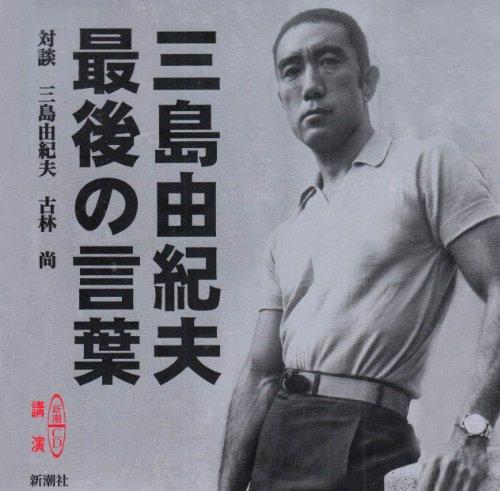 三島由紀夫 最後の言葉 [新潮CD] (新潮CD 講演)の詳細を見る