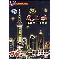 【風景・景勝地・中国語版DVD】 夜上海 上海