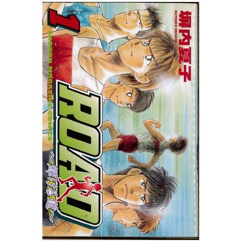 ROAD~輝ける道~ 全3巻完結セット(少年マガジンコミックス)