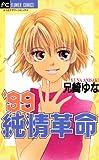 '99純情革命 (フラワーコミックス)