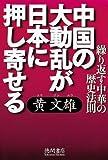 中国の大動乱が日本に押し寄せる―繰り返す中華の歴史法則
