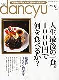 dancyu (ダンチュウ) 2012年 06月号 [雑誌]