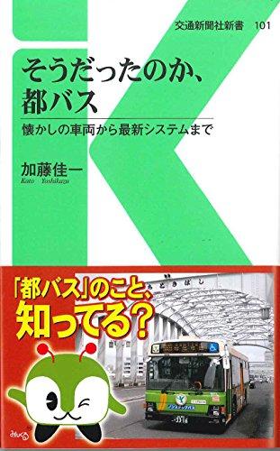 [画像:そうだったのか、都バス: 懐かしの車両から最新システムまで (交通新聞社新書)]