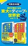 【2冊合本版】歴史が面白くなる 東大のディープな世界史vol.1〜2