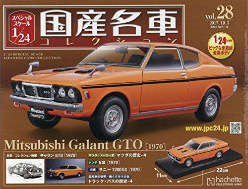 スペシャルスケール1/24国産名車コレクション(28) 2017年 10/3 号 [雑誌]